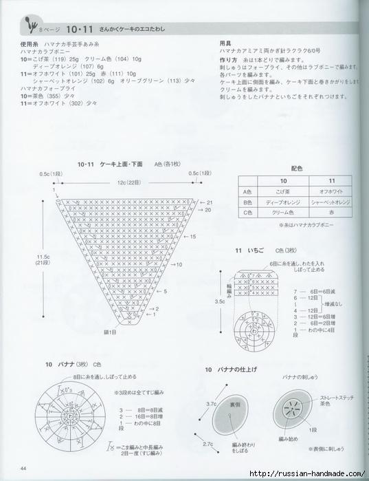 Вяжем крючком пирожные с десертом. Японская книжка со схемами (46) (537x700, 189Kb)