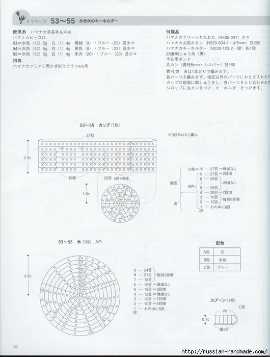 Вяжем крючком пирожные с десертом. Японская книжка со схемами (62) (530x700, 180Kb)