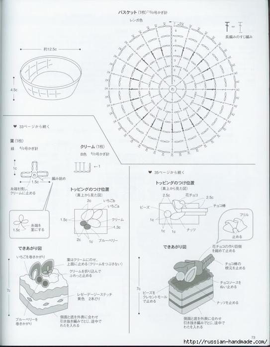 Вяжем крючком пирожные с десертом. Японская книжка со схемами (75) (543x700, 205Kb)