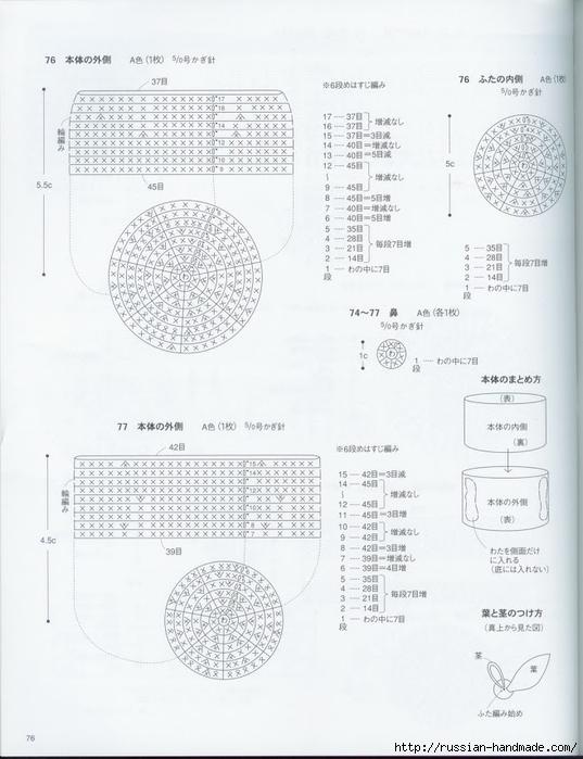 Вяжем крючком пирожные с десертом. Японская книжка со схемами (78) (537x700, 200Kb)