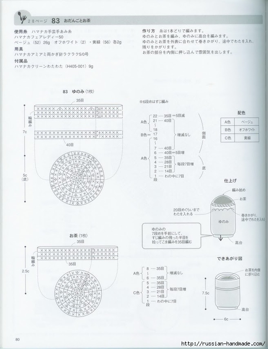 Вяжем крючком пирожные с десертом. Японская книжка со схемами (82) (537x700, 178Kb)