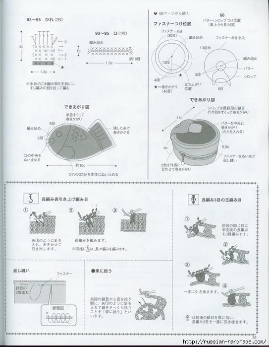 Вяжем крючком пирожные с десертом. Японская книжка со схемами (88) (543x700, 215Kb)