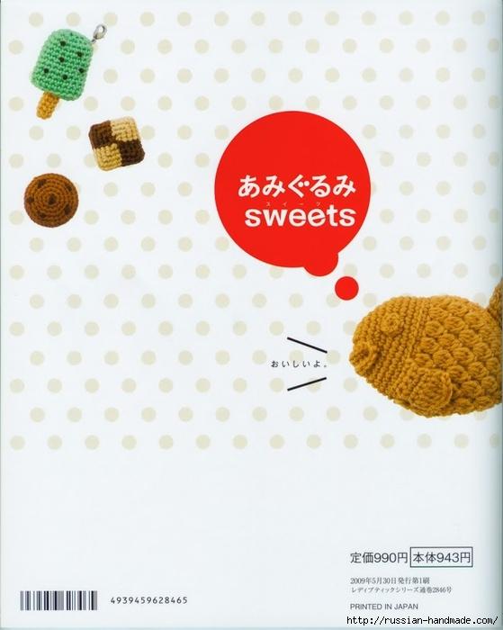 Вяжем крючком пирожные с десертом. Японская книжка со схемами (89) (559x700, 188Kb)