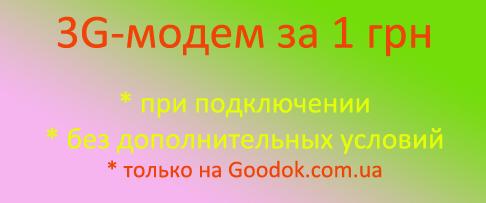 3g_modem (486x203, 80Kb)