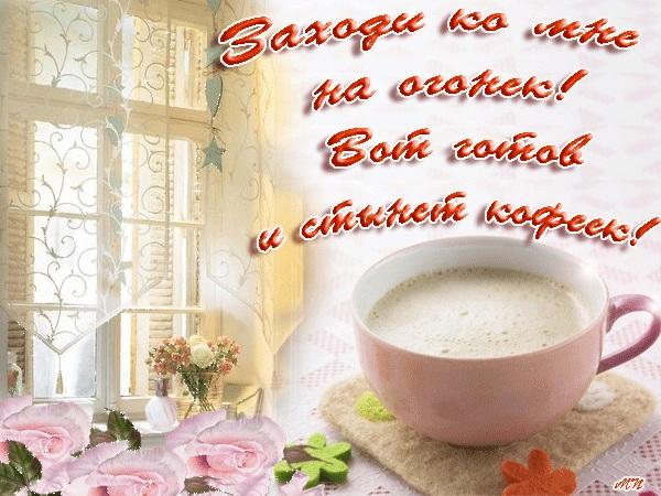 http://img0.liveinternet.ru/images/attach/c/9/105/533/105533430_zahodi_na_kofeek.jpg