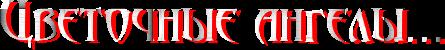 4maf.ru_pisec_2013.09.29_11-22-12_5247d45e62da1 (445x50, 27Kb)