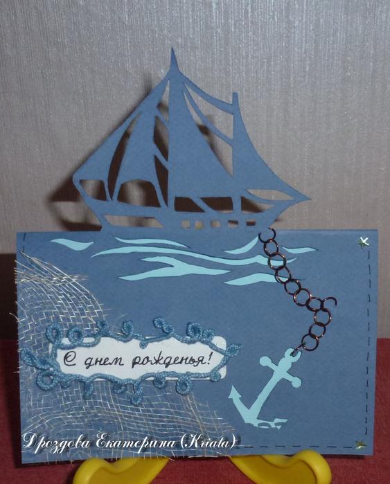 Шаблон открытки с корабликом