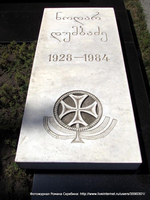 7. Нодар Думбадзе  (525x700, 90Kb)