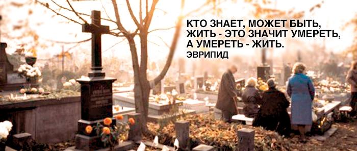 1259869_kakperezhitsmertblizkogocheloveka2 (700x296, 167Kb)