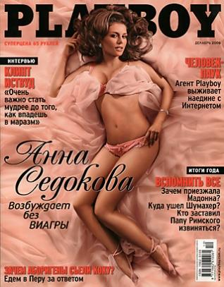 Плейбой Россия декабрь 2006