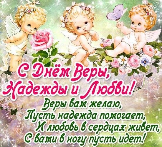 Поздравления с днем имени вера надежда любовь