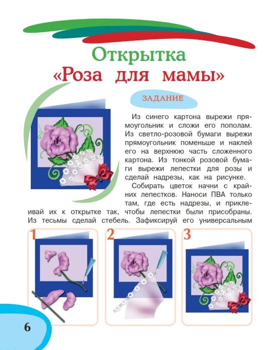 Zaitsev_V._Otkritki_svoimi_rukami_007 (544x700, 296Kb)