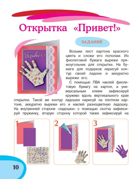 Zaitsev_V._Otkritki_svoimi_rukami_011 (544x700, 300Kb)