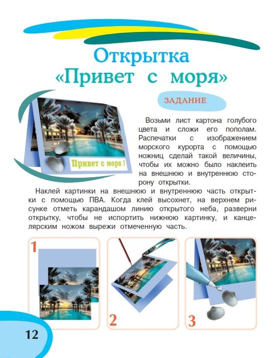 Zaitsev_V._Otkritki_svoimi_rukami_013 (544x700, 310Kb)