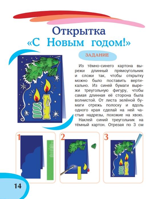 Zaitsev_V._Otkritki_svoimi_rukami_015 (544x700, 290Kb)