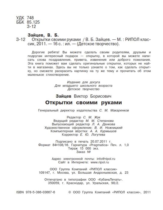 Zaitsev_V._Otkritki_svoimi_rukami_017 (544x700, 218Kb)