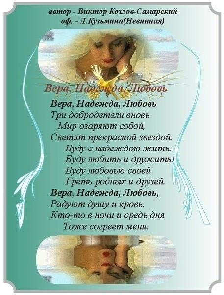 Поздравления со свадьбой со словами вера надежда и любовь 34