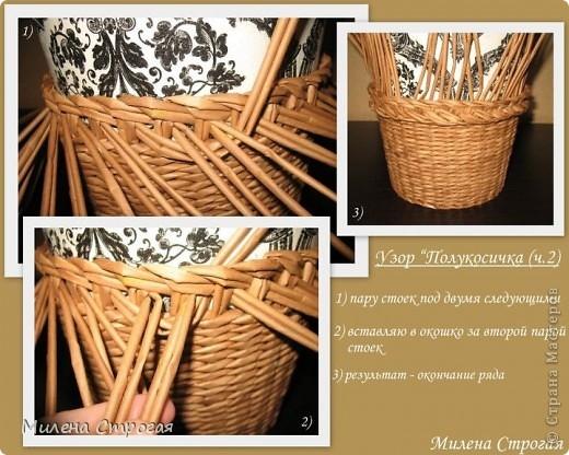 плетение из газет. кашпо для цветов (21) (520x416, 167Kb)