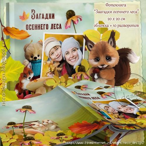 Фотокнига для детей со стихами - Загадки осеннего леса формат фотокниги 20x