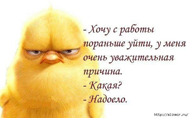 1380569501_pyatnica_rabota (604x378, 98Kb)