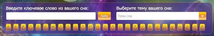 онлайн сонник (2) (700x120, 71Kb)