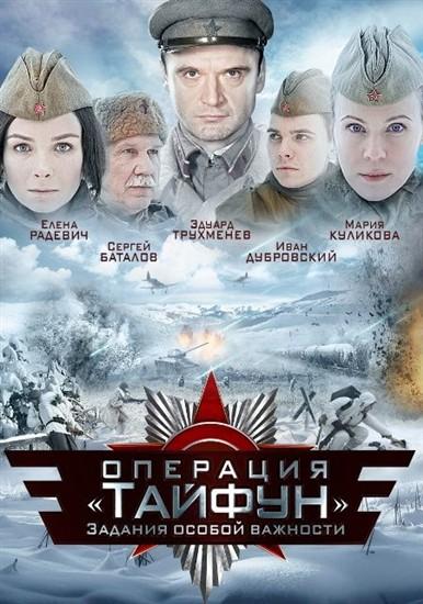 «Диверсант Фильм Все Серии» — 2008