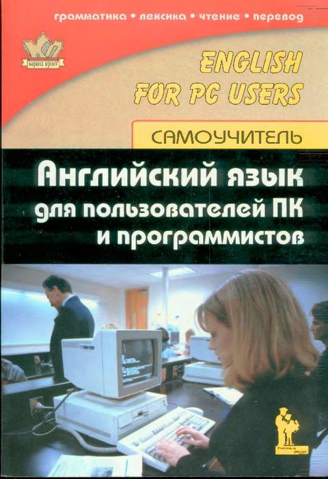 Английский язык для пользователей ПК и программистов_2002_000 (480x700, 260Kb)