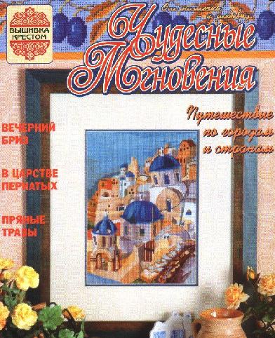 Скачать Рукоделие Вязание Шитье Чудесные мгновения (вышивка) 11 2003 бесплатно.