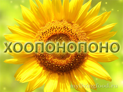 1380707605_metod_xooponopono (400x301, 41Kb)