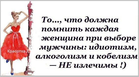 http://img0.liveinternet.ru/images/attach/c/9/105/655/105655134_large_101623525_large_1370110470_frazochkidlyazhenschin1.jpg