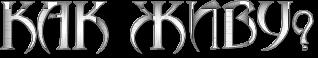 4maf.ru_pisec_2013.10.03_10-22-16_524cf258165c2 (318x58, 45Kb)
