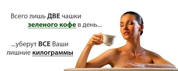 зеленый кофе для похудения (4) (604x242, 58Kb)
