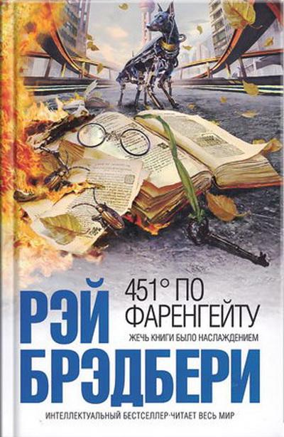 451 градус по фаренгейту  читать книги