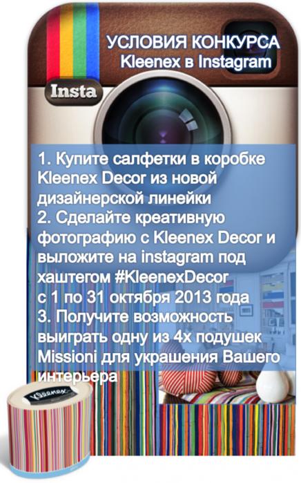 1242743_Kleenex_1_ (436x700, 468Kb)