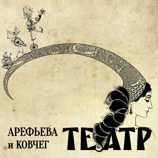 teatr-cover-razvorot (538x538, 71Kb)