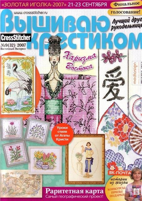 Журнал Вышиваю Крестиком 2007