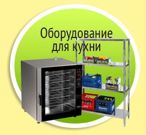 кухонное оборудование для детского сада (293x270, 69Kb)