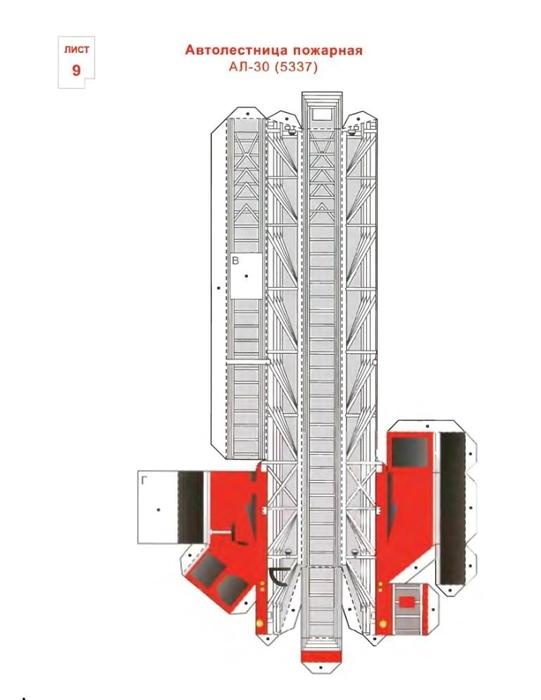 Пожарные аварийно-спасательные