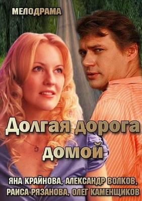 dolgaya-doroga-domoy-2013 (282x400, 100Kb)
