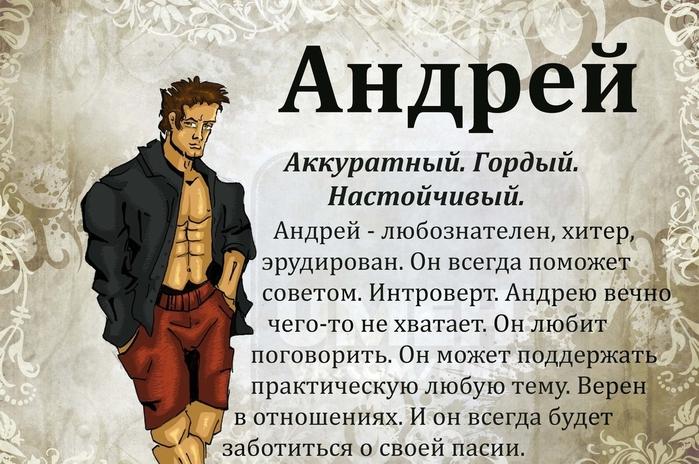 Андрей сексуальность имени затея