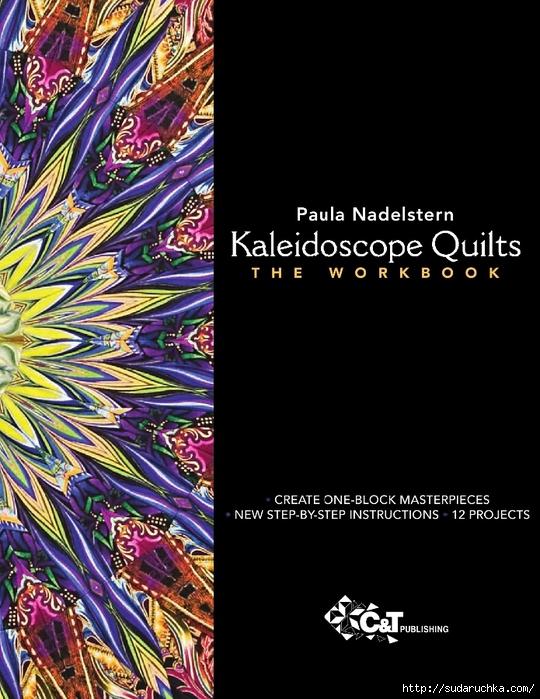 kaleidoscope_2 (540x700, 261Kb)