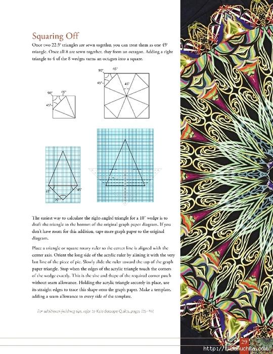 kaleidoscope_30 (540x700, 319Kb)