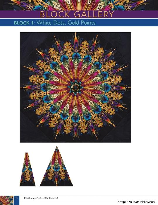 kaleidoscope_33 (540x700, 260Kb)