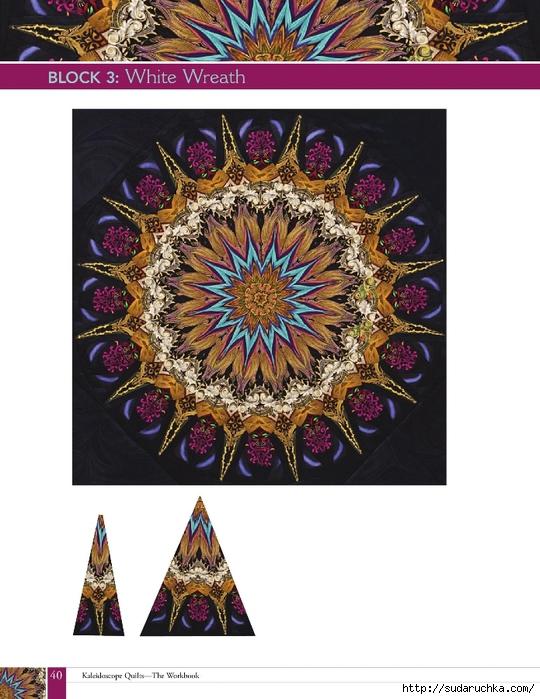 kaleidoscope_41 (540x700, 260Kb)