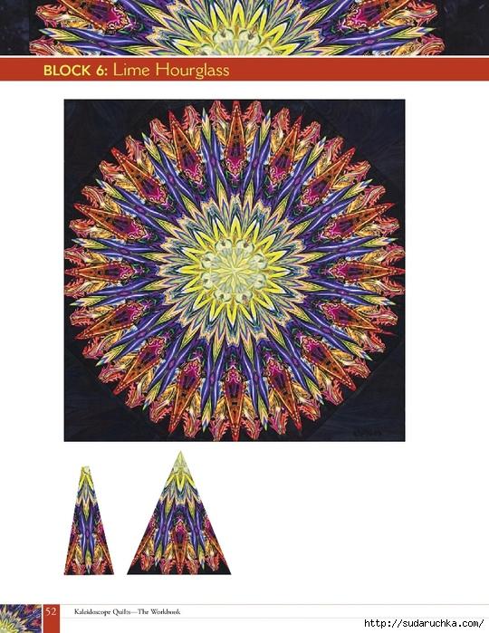 kaleidoscope_53 (540x700, 297Kb)