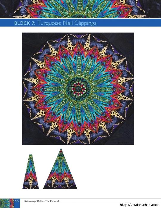 kaleidoscope_57 (540x700, 286Kb)