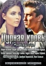 durnay-krov-nepobezhdennaya (150x213, 32Kb)