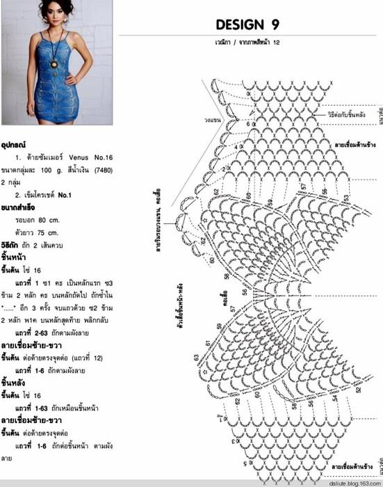 crochetemodan0176 (551x700, 215Kb)