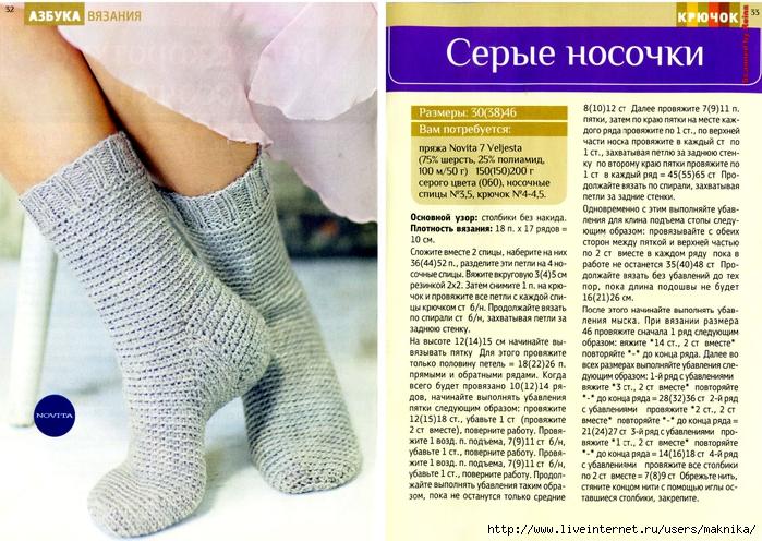 Вязание спицами-носки на двух спицах с носками