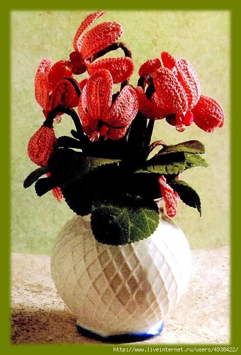 Вязаный цветок - Цикламен.